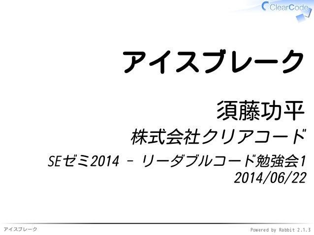 SEゼミ2014 - リーダブルコード勉強会のアイスブレイク