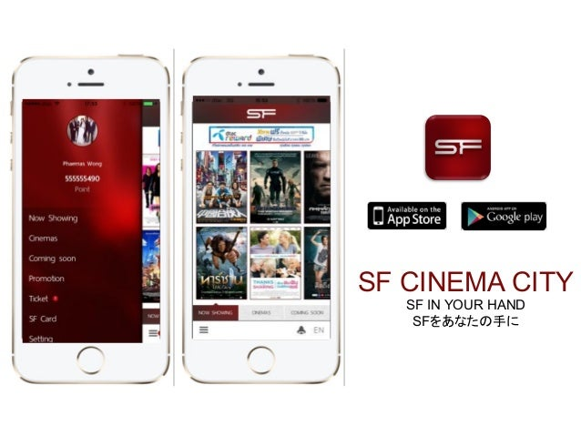 SF CINEMA CITY SF IN YOUR HAND SFをあなたの手に