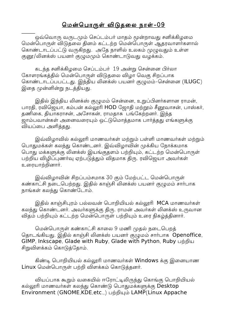 SFD '09 Article in Tamil