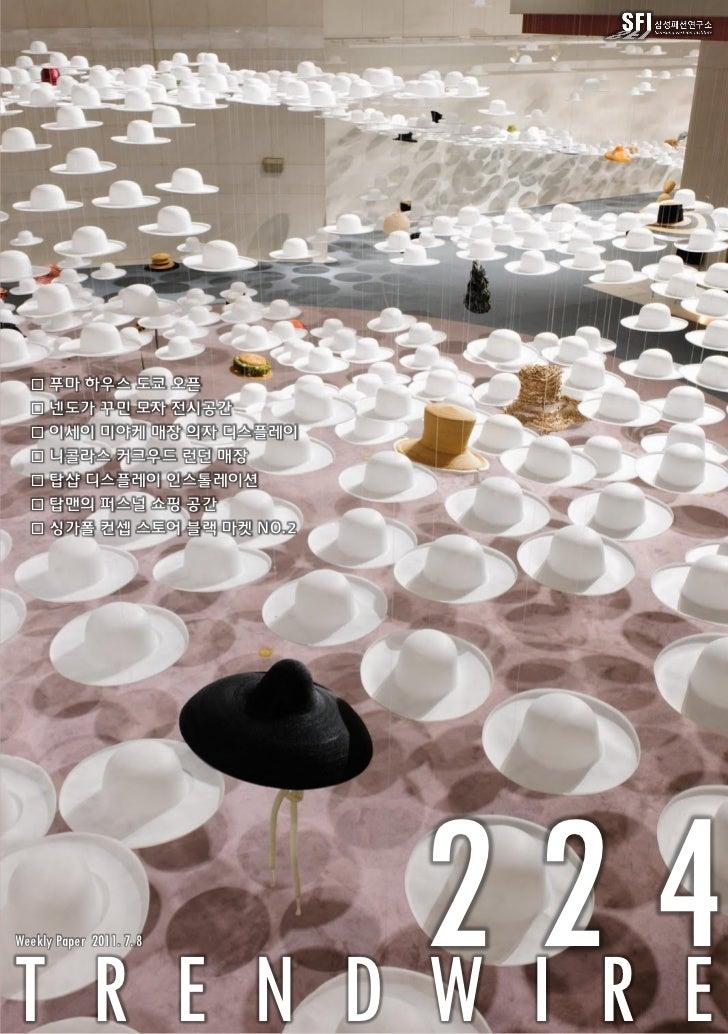 □ 푸마 하우스 도쿄 오픈  □ 넨도가 꾸민 모자 전시공간  □ 이세이 미야케 매장 의자 디스플레이  □ 니콜라스 커크우드 런던 매장  □ 탑샵 디스플레이 인스톨레이션  □ 탑맨의 퍼스널 쇼핑 공간  □ 싱가폴 컨셉 스...