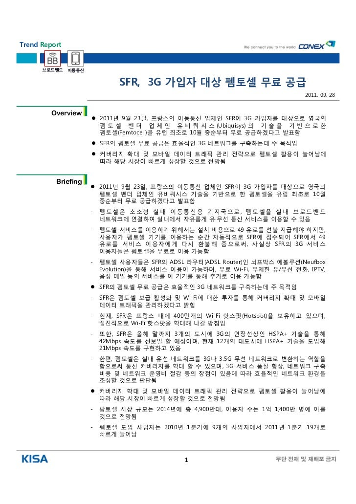 Trend Report      브로드밴드    이동통신                               SFR, 3G 가입자 대상 펨토셀 무료 공급                                    ...