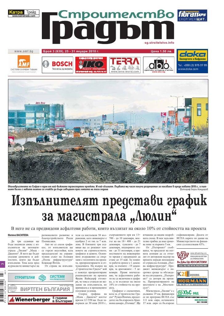 sg.stroitelstvo.info                                                 Брой 3 (639), 25 - 31 януари 2010 г.                 ...