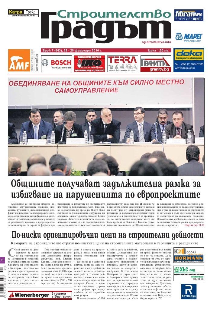 sg.stroitelstvo.info                                                  Брой 7 (643), 22 - 28 февруари 2010 г.              ...