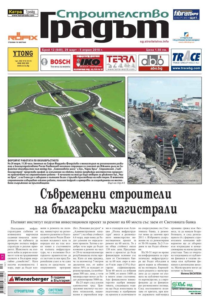 sg.stroitelstvo.info                                                   Брой 12 (648), 29 март - 5 април 2010 г.           ...