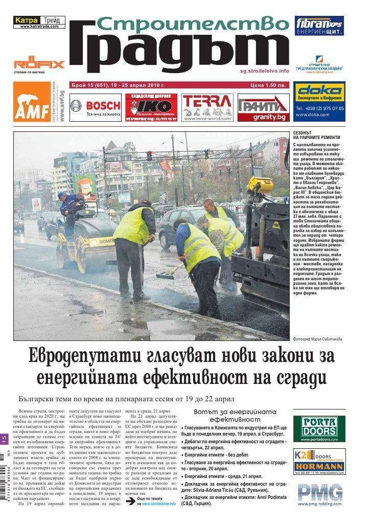 sg.stroitelstvo.info                                                    Брой 15 (651), 19 - 25 април 2010 г.              ...