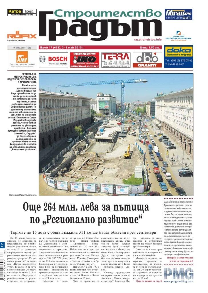 sg.stroitelstvo.info                                                    Брой 17 (653), 3- 9 май 2010 г.                   ...