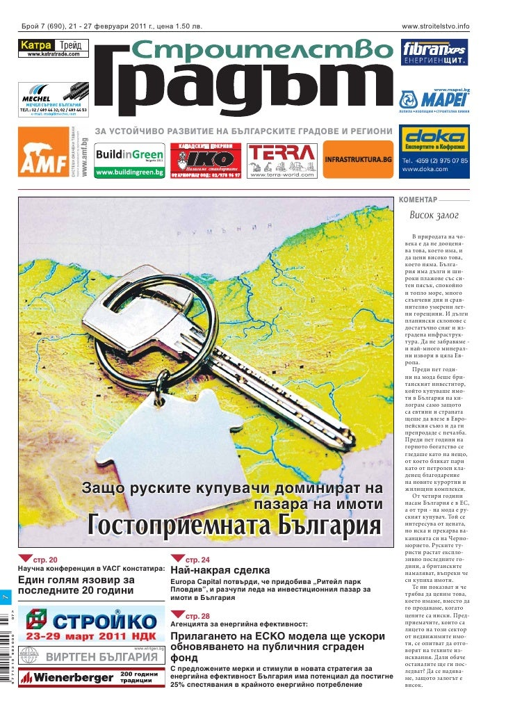 Брой 7 (690), 21 - 27 февруари 2011 г., цена 1.50 лв.                                                  www.stroitelstvo.in...