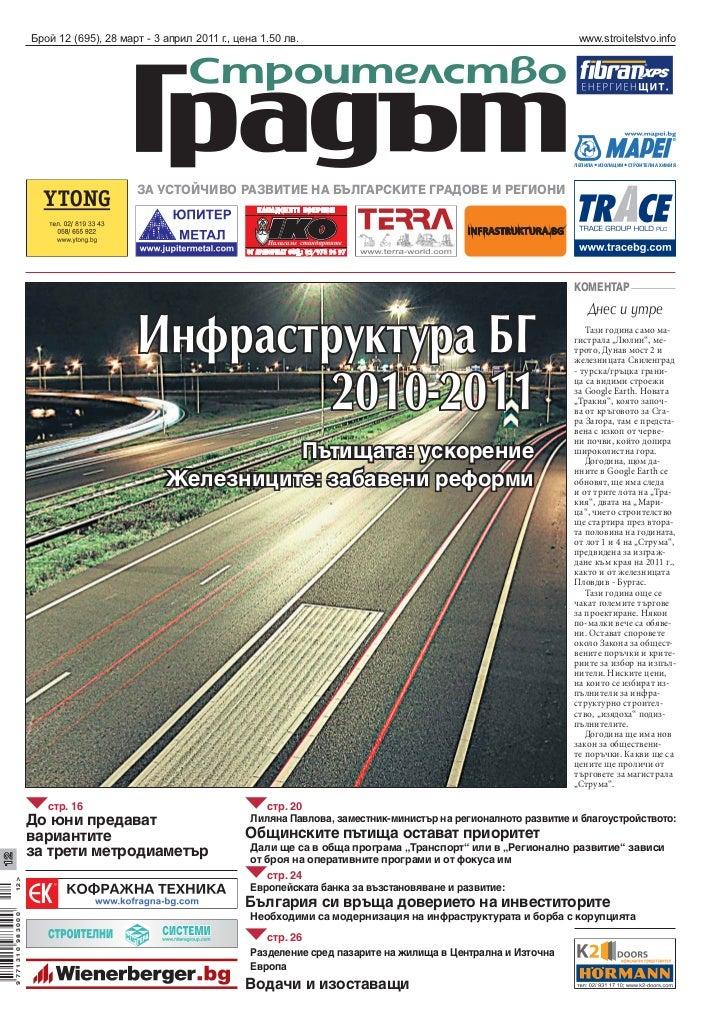 Брой 12 (695), 28 март - 3 април 2011 г., цена 1.50 лв.                                                   www.stroitelstvo...