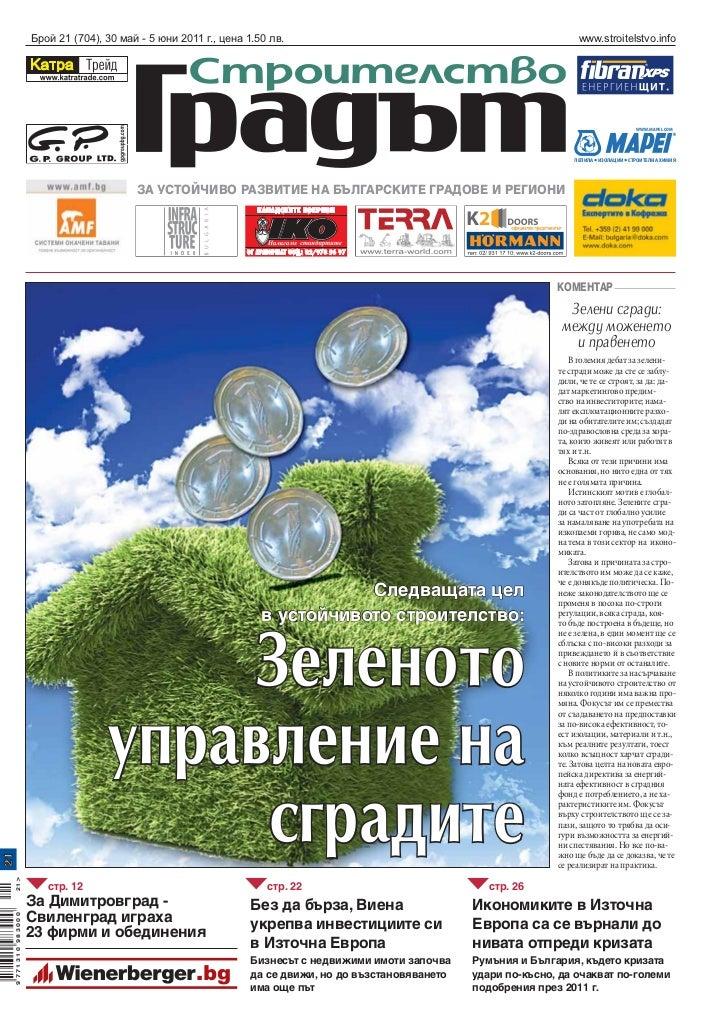 Брой 21 (704), 30 май - 5 юни 2011 г., цена 1.50 лв.                                                   www.stroitelstvo.in...
