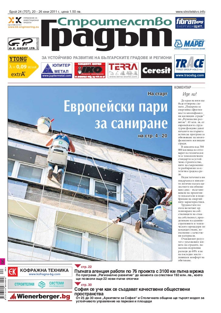 Брой 24 (707), 20 - 26 юни 2011 г., цена 1.50 лв.                                                        www.stroitelstvo....