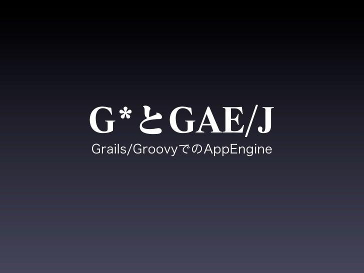 名古屋SGGAE/J勉強会 Grails、Gaelykでハンズオン