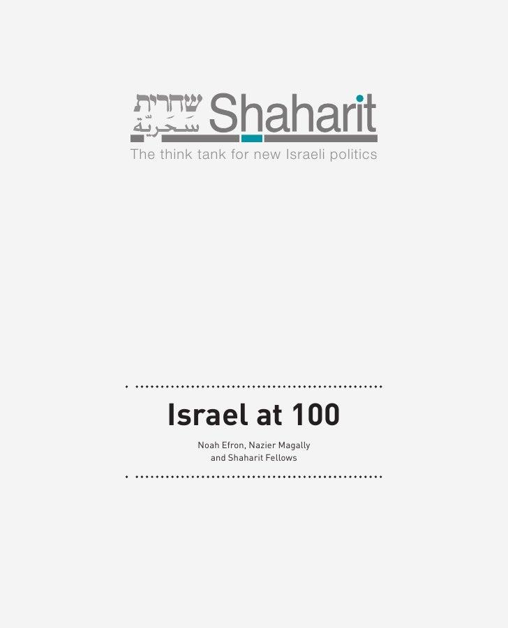 Shaharit Israel at-100