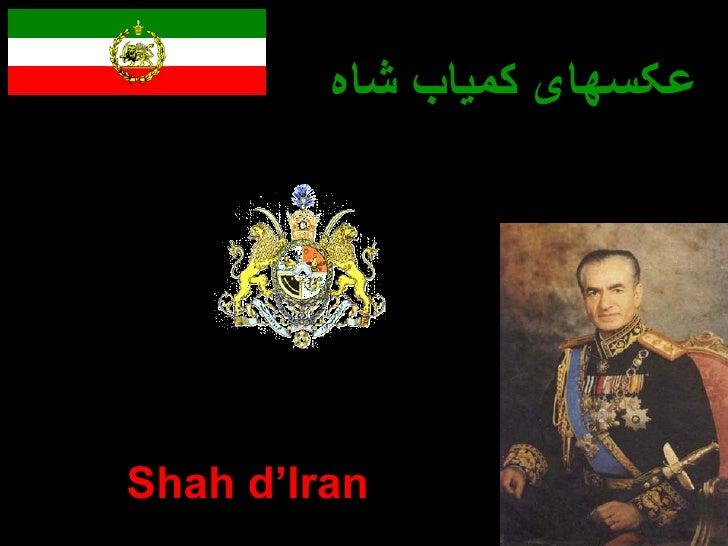 عکسهای کمیاب شاه  Shah d'Iran