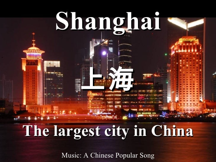 Shanghai The largest city in China 上海 Music: A Chinese Popular Song