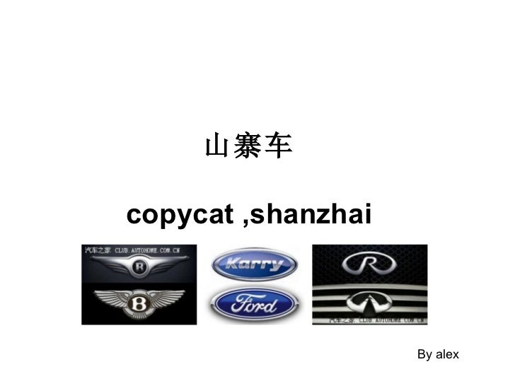 山寨车copycat ,shanzhai                    By alex