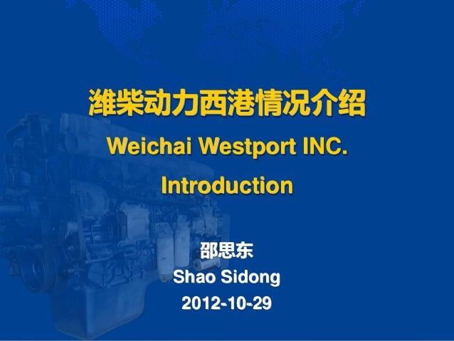 潍柴动力西港情况介绍Weichai Westport INC.    Introduction        邵思东     Shao Sidong      2012-10-29
