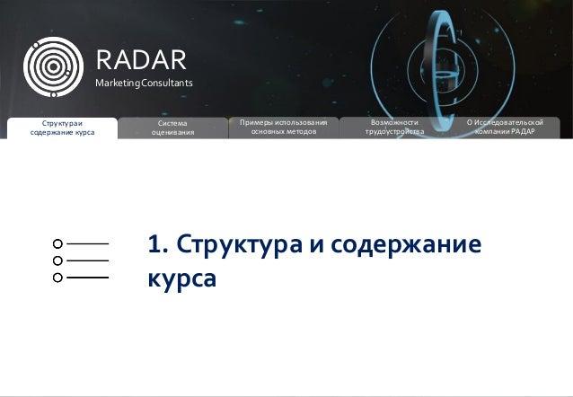 презентация5 Общая схема
