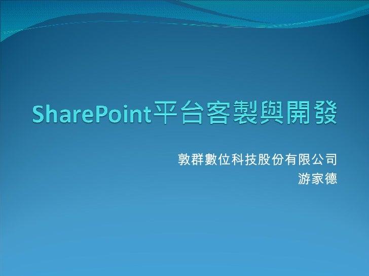 Share Point平台客製與開發