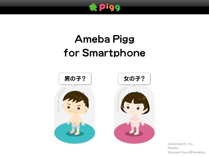 Ameba Pigg for Smartphone 新規作成のつくりかた