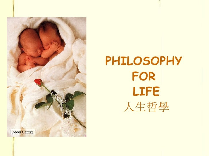 <ul><li>PHILOSOPHY  </li></ul><ul><li>FOR  </li></ul><ul><li>LIFE </li></ul><ul><li>人生哲學 </li></ul>