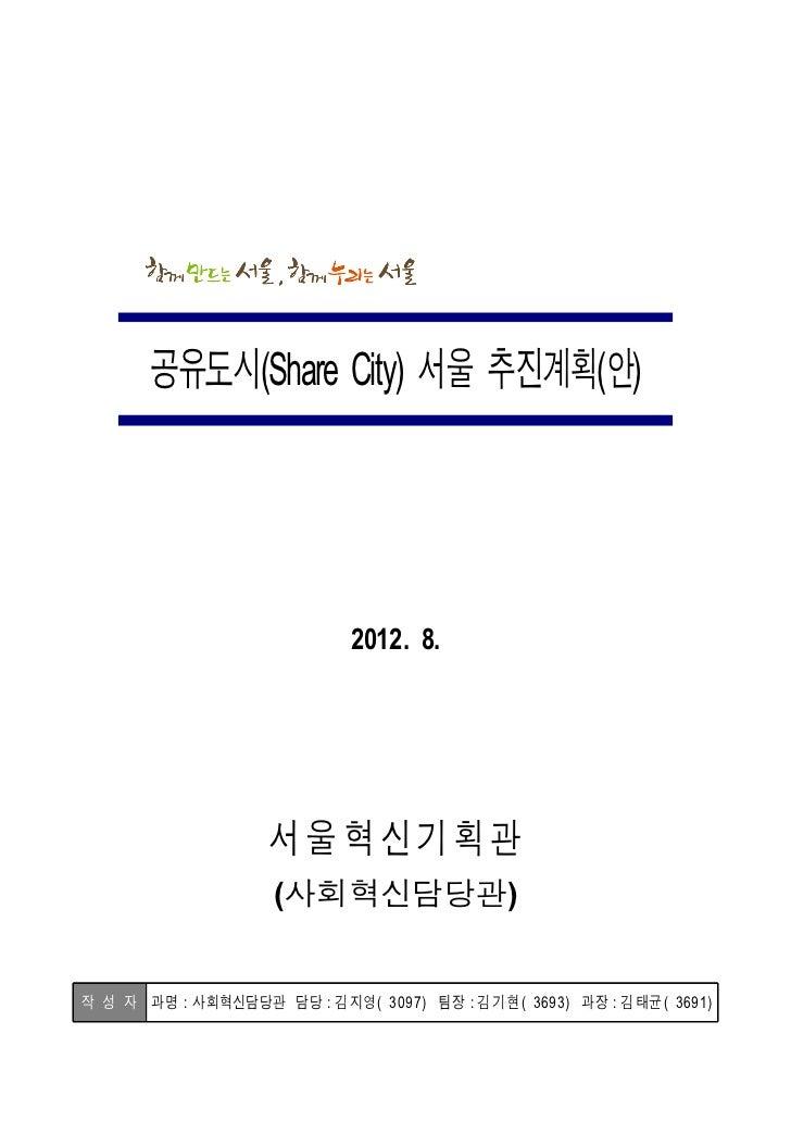 공유도시(Share City) 서울 추진계획(안)                              2012. 8.                     서 울 혁 신기 획 관                      (...