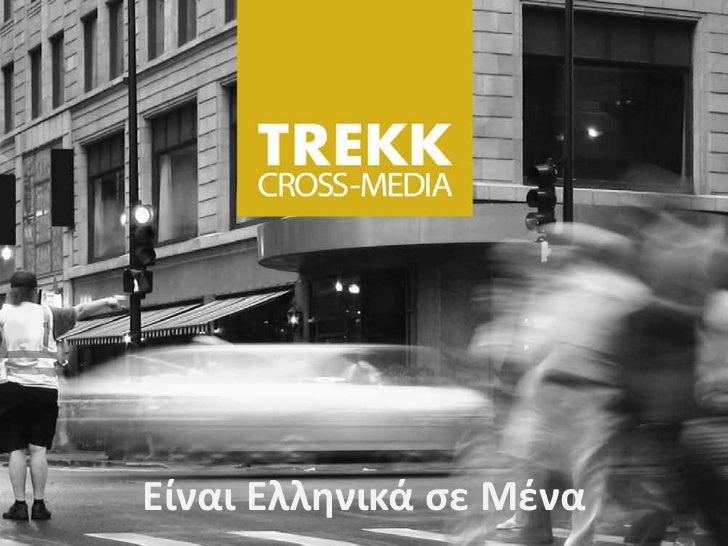 Είναι Ελληνικά σε Μένα