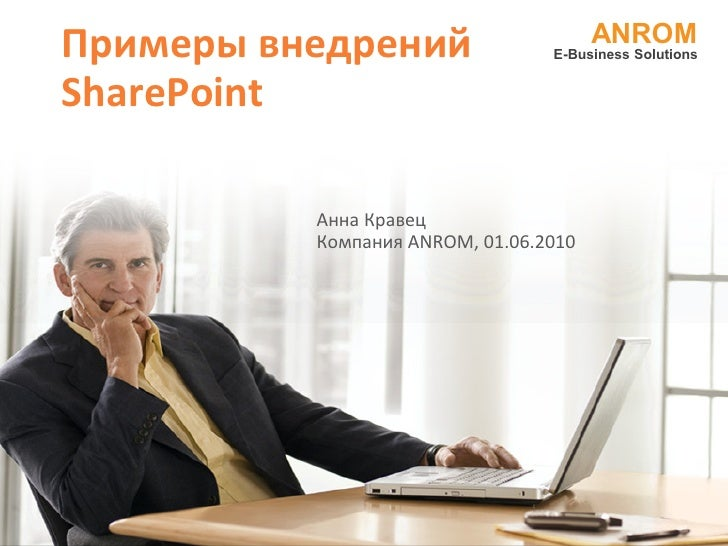 ANROM: SharePoint Case Studies