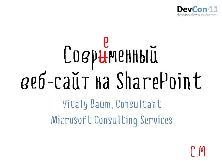 Современный веб-сайт на Share point