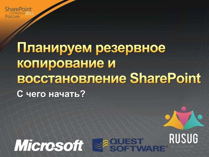 Планируем резервное копирование и восстановление SharePoint<br />С чего начать?<br />