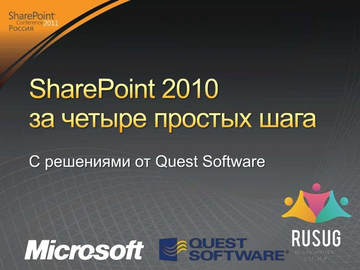 SharePoint 2010за четыре простых шага<br />С решениями от Quest Software<br />