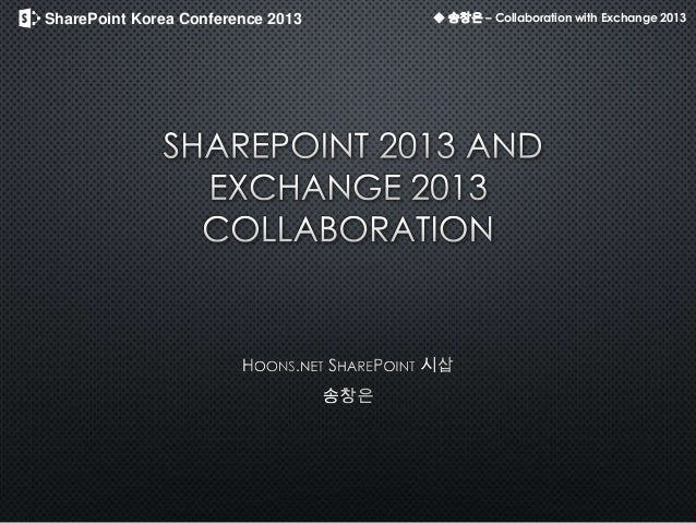 SharePoint Korea Conference 2013 ◆ 송창은 – Collaboration with Exchange 2013