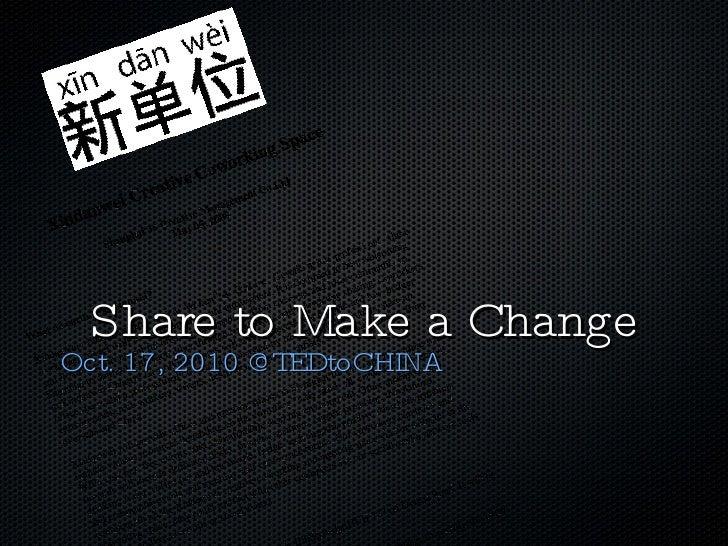 Sharetomakeachange