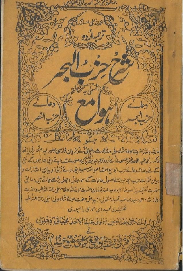 Sharha hizbul-bahar-maa-hamah  by Shah wali ullah