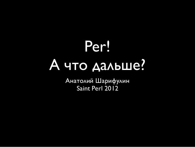 Per!А что дальше?  Анатолий Шарифулин     Saint Perl 2012