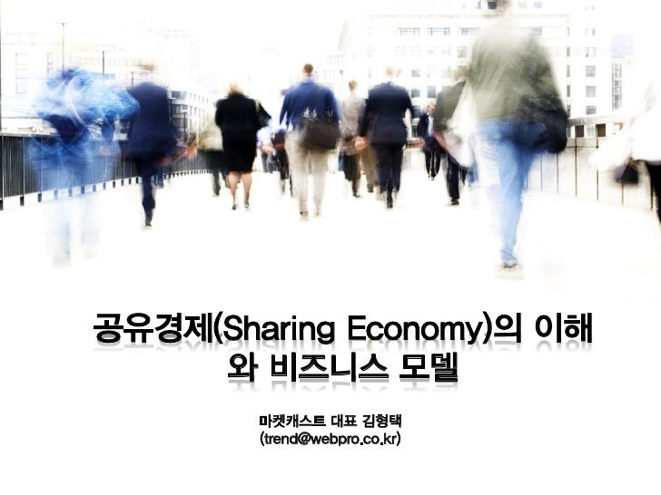 Sharing Economy and Business Model