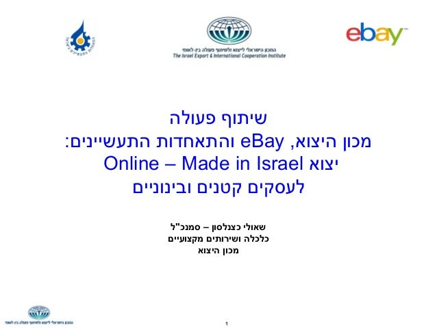 יצוא Online – Made in Israel לעסקים קטנים ובינוניים