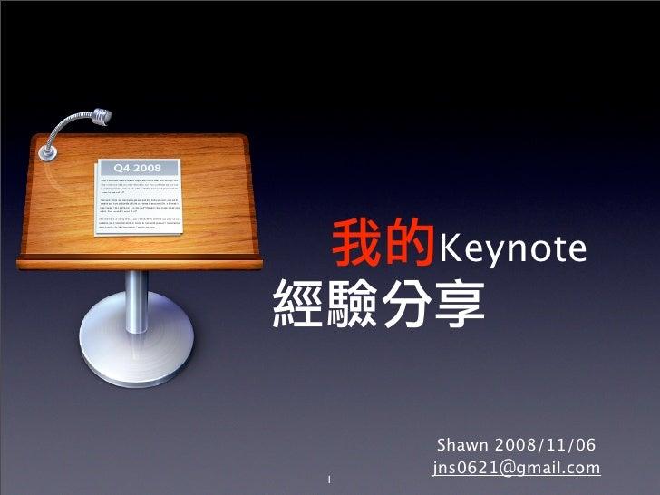 Keynote         Shawn 2008/11/06     jns0621@gmail.com 1
