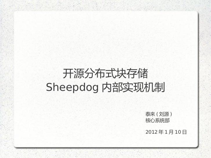 开源分布式块存储Sheepdog 内部实现机制            泰来 ( 刘源 )            核心系统部            2012 年 1 月 10 日