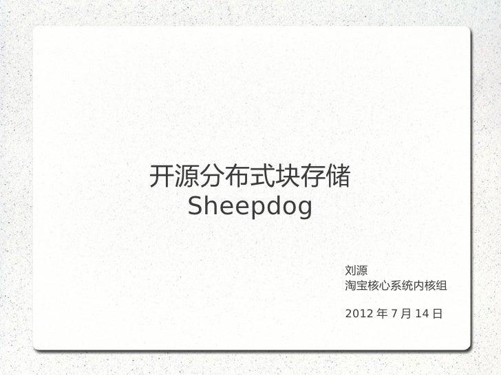 开源分布式块存储 Sheepdog        刘源        淘宝核心系统内核组        2012 年 7 月 14 日