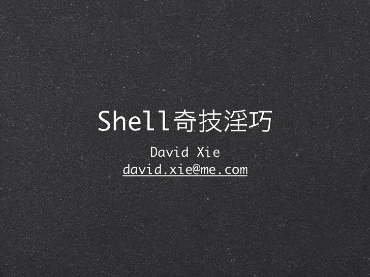 Shell奇技淫巧