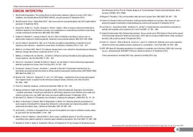 «Общая схема лечения инфекций