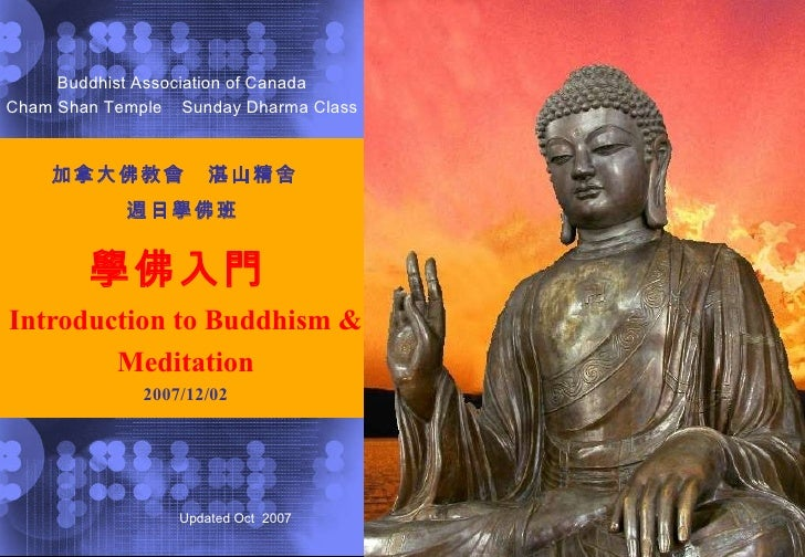 加拿大佛教會  湛山精舍  週日學佛班   學 佛 入門  Introduction to Buddhism & Meditation 2007/12/02 Buddhist Association of Canada Cham Shan Te...