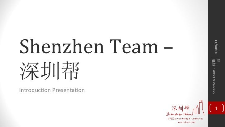 Shenzhen Team  –  深圳帮   Introduction Presentation 09/08/11 Shenzhen Team -  深圳帮