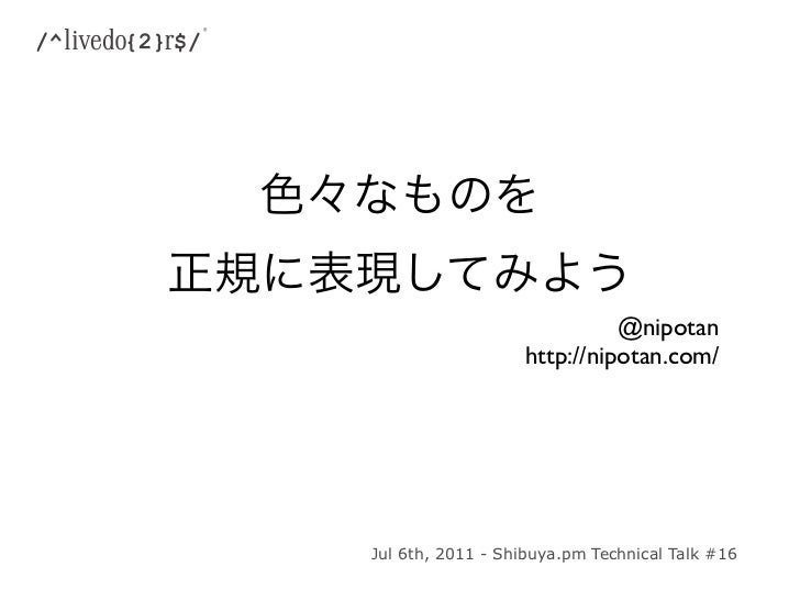 @nipotan                  http://nipotan.com/Jul 6th, 2011 - Shibuya.pm Technical Talk #16