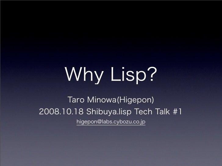 Why Lisp? - Shibuya.lisp Tech Talk #1 Opening speech