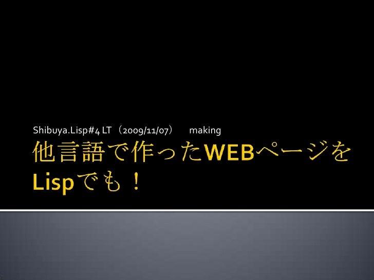 ShibuyalispTT#4 LT 他言語で作ったWEBページをLispでも!