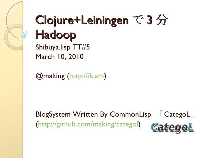 Clojure+Leiningenで3分Hadoop