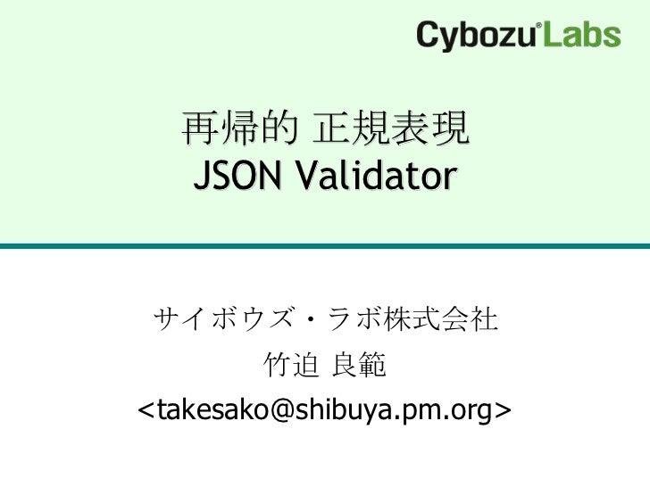 再帰的 正規表現JSON Validator<br />サイボウズ・ラボ株式会社竹迫 良範<takesako@shibuya.pm.org><br />