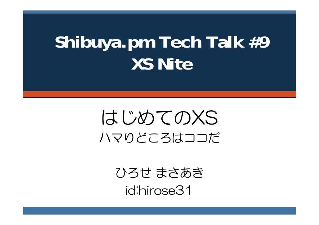Shibuya.pm #9 My First XS