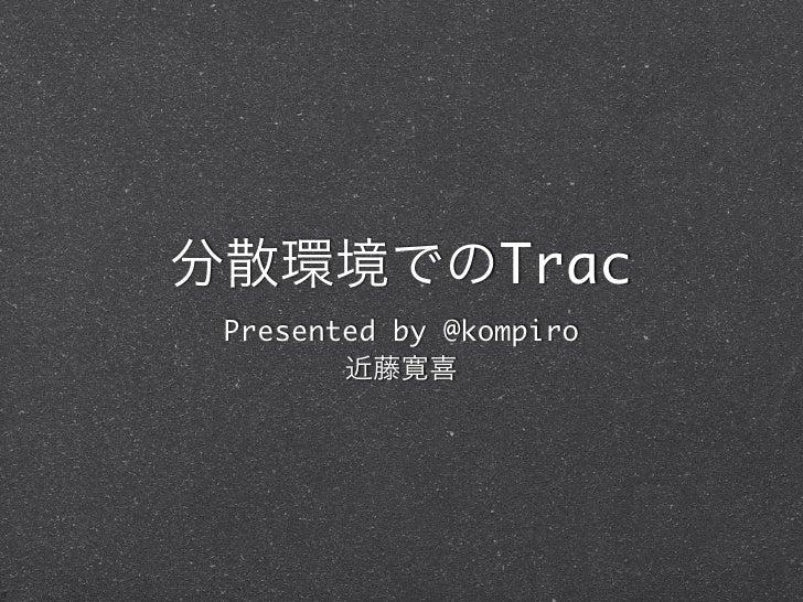 Trac Presented by @kompiro